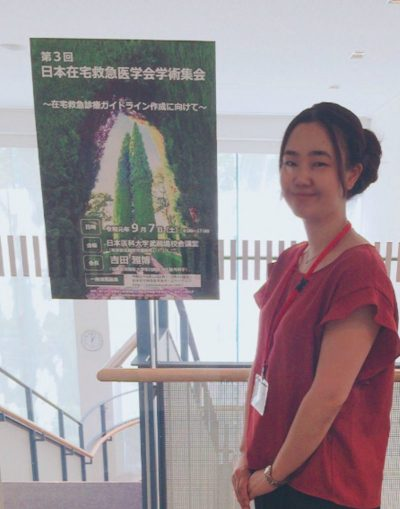 第3回日本在宅救急医学会学術集会に参加しました